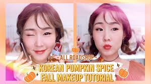 korean pumpkin patch fall makeup tutorial 올로드샵 가을 메이크업 meejmuse