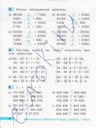 ГДЗ Тетрадь по математике класс Истомина часть  4стр