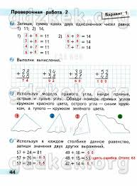 Проверочная работа по математике по теме Решение задач класс  Контрольная работа по задачам 1 класс моро