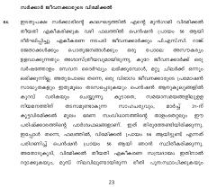 essay in malayalam onam essay in malayalam