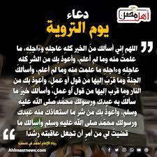 جريدة أهل مصر | ماهو يوم التروية؟ والمستحبات الواجب فعلها. التفاصيل| دعاء  #يوم_التروية