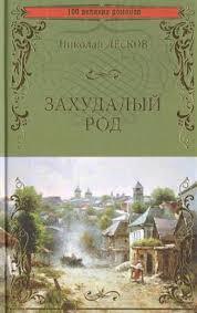 """Книга """"<b>Захудалый род</b>"""" <b>Лесков Н</b> С - купить книгу в интернет ..."""