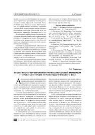Примеры Отзывов На Автореферат Диссертации