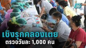 กทม.ลุยตรวจเชิงรุกคลองเตย เป้า 1,000 คนต่อวัน พบโยงคลัสเตอร์ทองหล่อ :  PPTVHD36