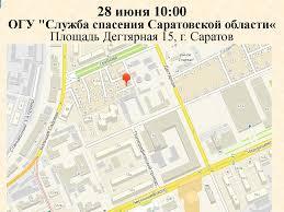 ФГБОУ ВО Саратовский государственный аграрный университет имени Н  17