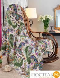 Покрывала, <b>пледы</b> №1 - Атмосфера уюта Текстиль для дома+ ...