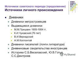 Презентация на тему Источниковедение отечественной истории  6 Источники советского