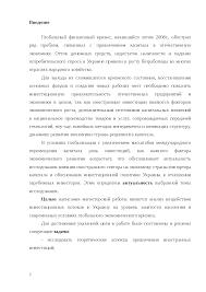 Иностранные инвестиции и занятость в Украине диплом по  Это только предварительный просмотр