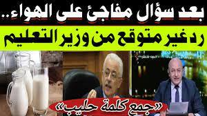 جمع كلمة حليب رد غير متوقع من وزير التربية والتعليم بعد سؤالة على الهواء -  YouTube