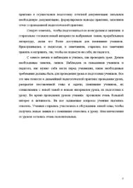 Отчет по педагогической практике Школа История Отчёт по практике Отчёт по практике Отчет по педагогической практике Школа История 4