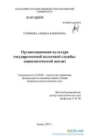 культура государственной налоговой службы социологический анализ Организационная культура государственной налоговой службы социологический анализ