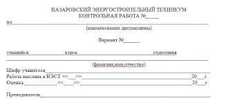 Как оформить контрольную работу образец ivepxjb история черчения доклад для школьника