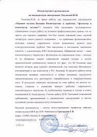 Диссертации принятые к защите Российская академия музыки имени  Отзыв научного руководителя