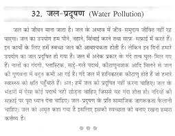 short paragraph on water pollution in hindi