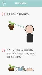 目 を 良く する 方法