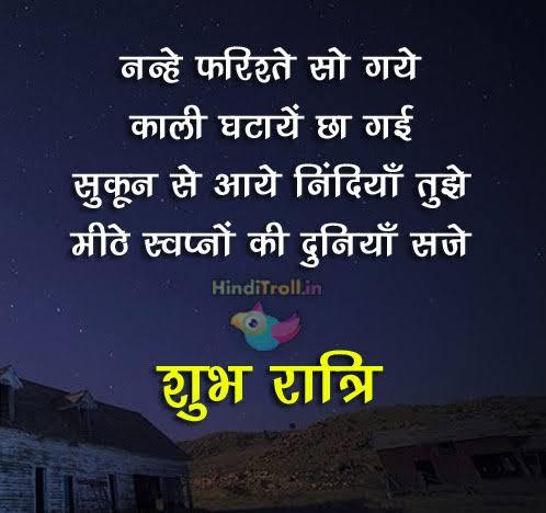 good night sad quotes in hindi