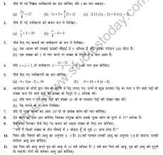 class 7 maths hindi saral sameekran