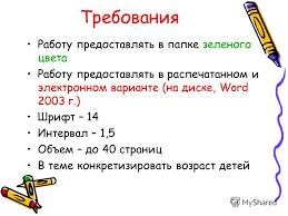 Презентация на тему Консультация по курсовым работам по Теории  2 Требования Работу предоставлять