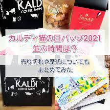 カルディ 猫 の 日 2021