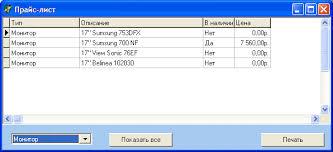 База данных Учет компьютерной техники Курсовая работа на  учет компьютерной техники компьютер комплектующие база данных запрос sql