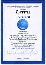 Пример диплома победителя Олимпиады для школьников памятный с  Пример диплома победителя Олимпиады для школьников памятный с подписью Ректора МГУ Дополнительно победителям и призерам будут выданы дипломы