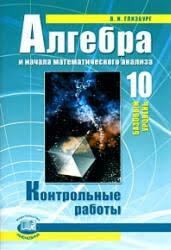 и начала математического анализа класс Контрольные работы  Алгебра и начала математического анализа 10 класс Контрольные работы Глизбург В И 2009