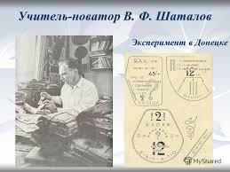 Презентация на тему Городская научно социальная программа Шаг в  5 Эксперимент в Донецке Учитель новатор В Ф Шаталов