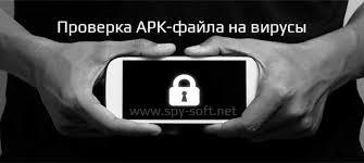 Как проверить apk файл на вирусы онлайн Проверка приложений проверить apk