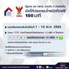 กสทช. เผยคนไทยรับสิทธิ์ใช้เน็ตฟรี 10 GB จำนวน 14.66 ล้านเลขหมาย/ดันโทรฟรี  100 นาทีต่อ