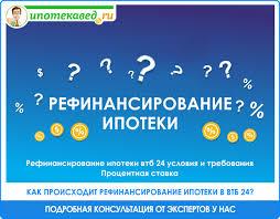 Реструктуризация долга по ипотеке втб 24