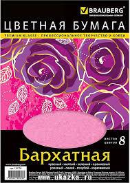 <b>Цветная</b> бумага A4, бархатная, 8 листов, 8 цветов, <b>Brauberg</b>, 210 ...