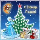 С новым годом анимационные открытки