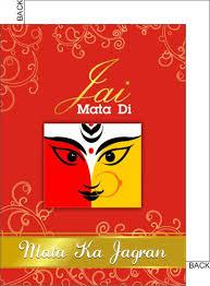 Jagran Invitation Card Matter In English Oneletterco