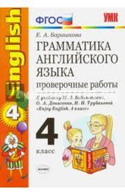 Книга Английский язык класс Грамматика Проверочные работы к  4 класс Грамматика Проверочные работы к уч