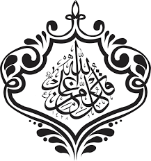 download arabic calligraphy fonts arabic calligraphy vector at getdrawings com free for