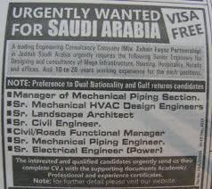 Electrical Engineer Job, Saudia Arabia Engineering Consultancy ...