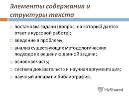 Презентация на тему МЕТОДИКА НАПИСАНИЯ КУРСОВОЙ РАБОТЫ Общие  3 Элементы содержания