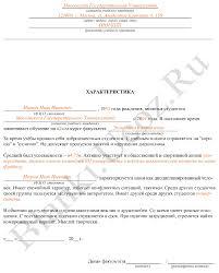 Характеристика студента Пример и образец характеристики на  Пример написания общей