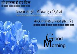 Good Morning Quotes In Hindi With Photo Hd Best of Good Morning Hindi Quotes In Full Hd Whatsapp Good Morning Messages