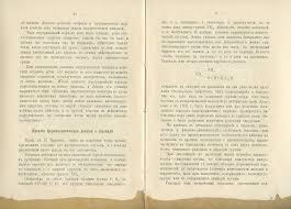 А П Еремич диссертация О внутривенном гедоналовом наркозе год стр 22 23 Экспериментальная часть Предварительные замечания по поводу опытов и техники