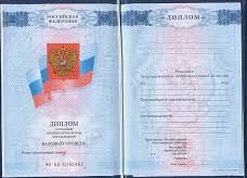 Дипломы в Красноярске купить диплом в Красноярске diplom  Диплом техникума 2007 2009 год