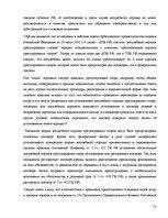 Защита прав потребителей в Латвии и России id  Реферат Защита прав потребителей в Латвии и России 11