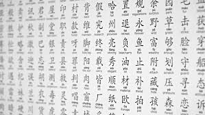 This system was then later polished by herbert allen giles and his son lion giles, a british diplomat in china and a curator at the. Learn Mandarin Chinese With Pinyin Romanization