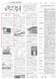 リールステージ奈良新聞 スタッフブログ 奈良大阪の介護