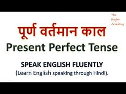 Tense Formula Chart In Hindi Present Perfect Tense Examples Formula Structure Rules