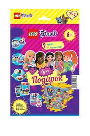 <b>Журнал LEGO Friends Lego</b> (Лего) арт 499000002 ...