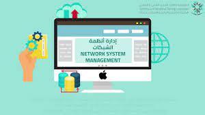 تخصص إدارة أنظمة الشبكات - YouTube