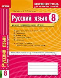 Русский язык класс Комплексная тетрадь для контроля знаний  8 класс Комплексная тетрадь для контроля знаний