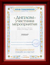Компания УНИАР  Диплом участника 12 ой Международной выставки и конференции по вопросам управления персоналом hr trainings expo 2011