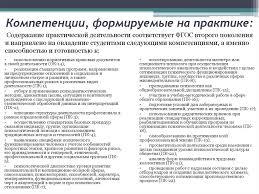 Отчет по преддипломной практике экономиста в тоо Отчет по производственной практике на примере ООО Эксперт
